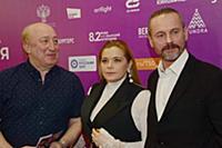 Сергей Степин, Ирина Пегова, Вячеслав Росс. Премье