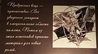 Экспозиция выставки. Пресс-показ выставки «Гримерк